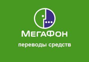 Как-перевести-деньги-с-телефона-на-телефон-Мегафон