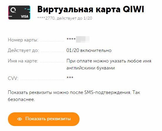 Виртуальная-карта-QIWI-создается-достаточно-быстро