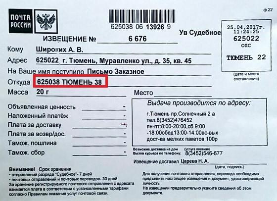 Как проверить адрес отправителя заказного извещения