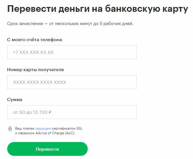 Перевод-на-карту-Сбербанка-через-Мегафон-Деньги