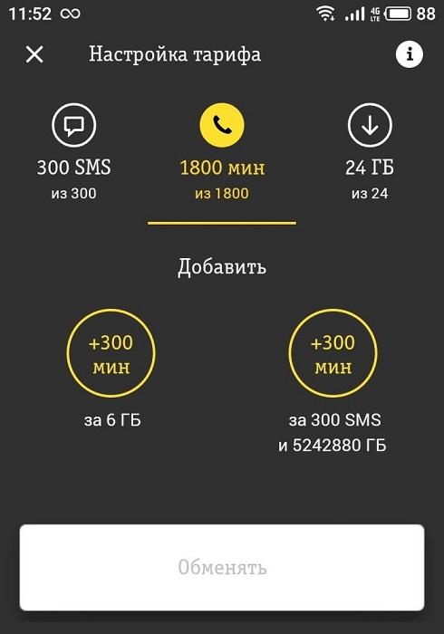 Обмен-на-гигабайты-через-приложение-Мой-Билайн