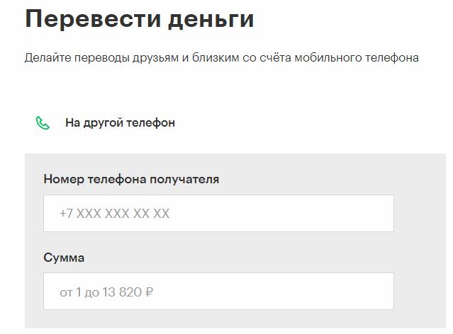Перевод-денег-через-портал-Мегафон-Деньги