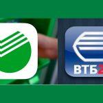 Как-перевести-деньги-с-карты-ВТБ-на-карту-Сбербанка