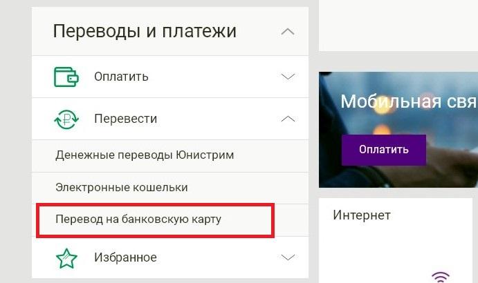 Перевод-на-банковскую-карту-через-Мегафон-Банк