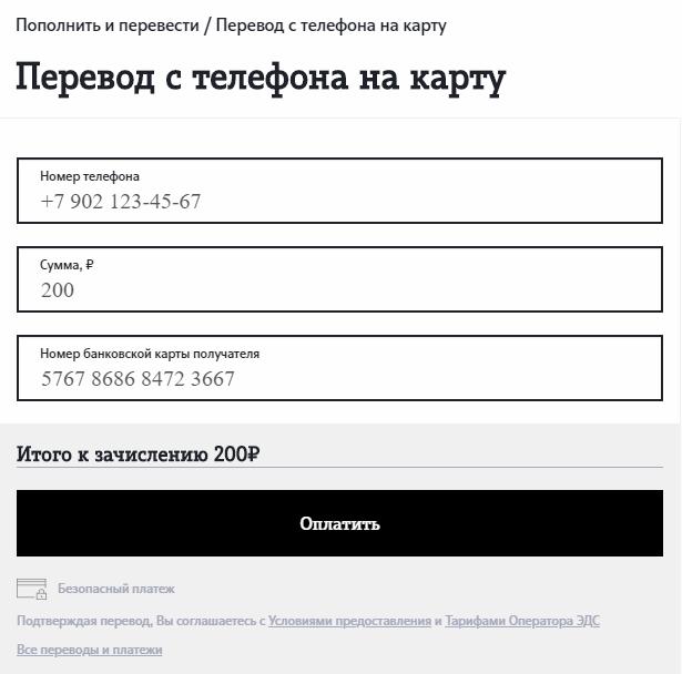 Отправка-денег-через-market-tele2-ru