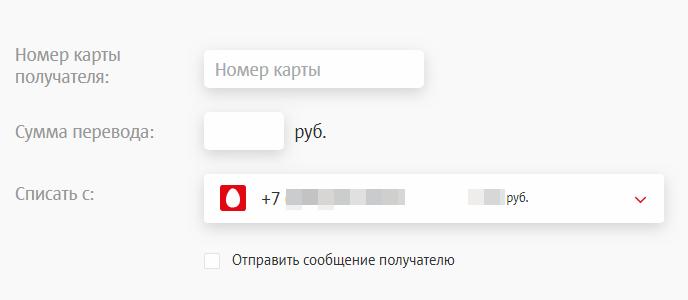 Вывод-средств-с-МТС-Деньги-на-карту-Сбербанка