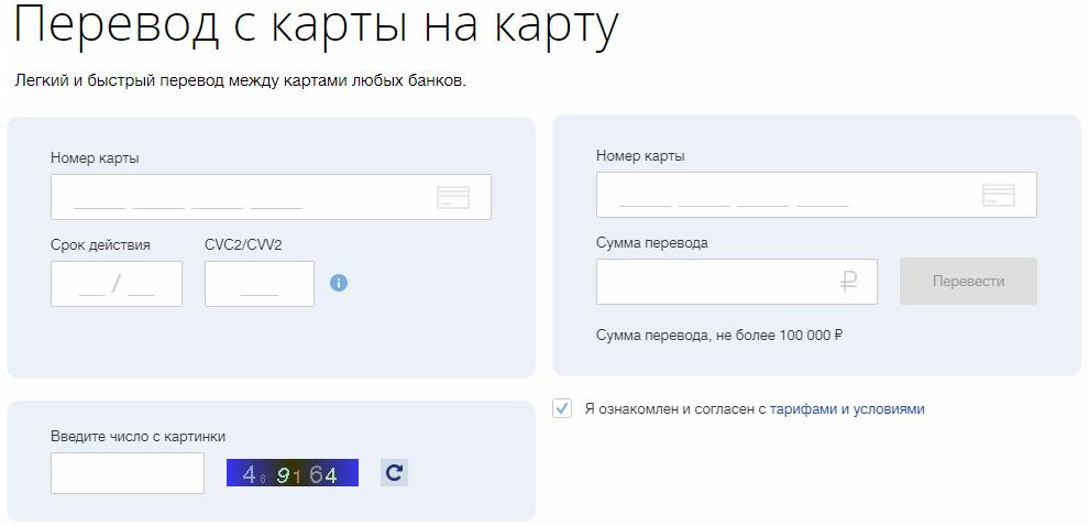 Перевод-с-карты-ВТБ-на-карту-Сбербанка