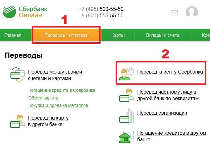 Перевод-клиенту-Сбербанка-со-своей-карты