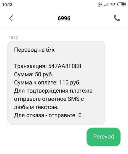 СМС-с-номера-6996-c-подтверждением