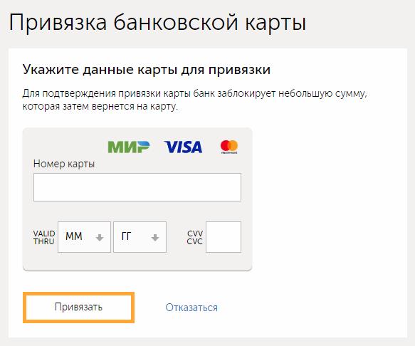 На-сайте-QIWI-можно-привязать-банковскую-карту-Сбербанка