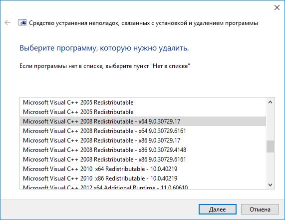 Удаление-через-утилиту-Microsoft-Fixit