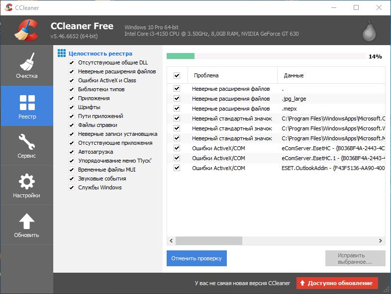 Проверка-реестра-системы-через-CCleaner