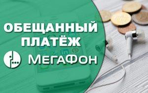 Как-взять-обещанный-платеж-на-Мегафоне