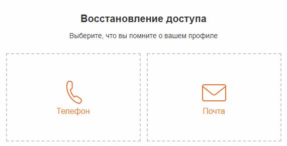 Восстановление-доступа-через-телефон-или-почту
