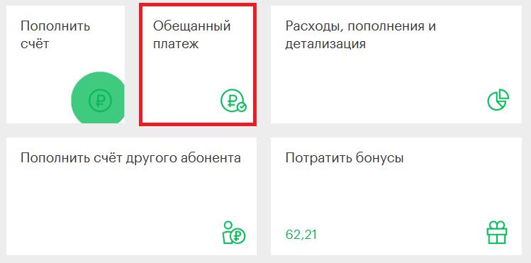 Пункт-Обещанный-платеж-в-личном-кабинете-Мегафон