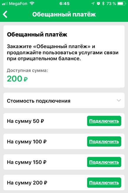 Активация-ОП-через-приложение