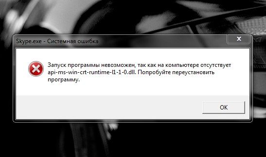 Ошибка-в-Skype-exe-отсутствует-api-ms-win-crt-runtime-l1-1-0-dll