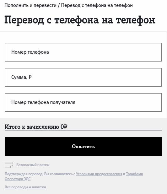 Перевод-с-телефона-на-телефон-Теле2