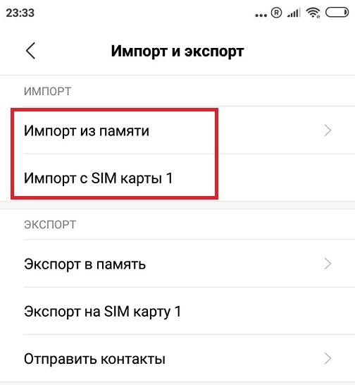 Копирование-контактов-на-SIM-или-SD