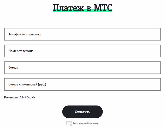 Платеж-на-МТС-через-Маркет-Теле2