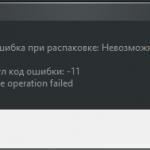 Произошла-ошибка-при-распаковке-Unarc-dll-вернул-код-ошибки-11