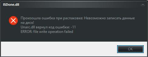 ошибка-при-распаковке-Unarc-dll-вернул-код-ошибки-11