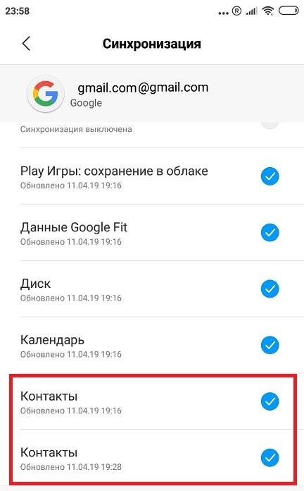 Синхронизация-контактов-через-Google