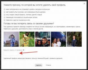 Как-удалить-страницу-в-Одноклассниках