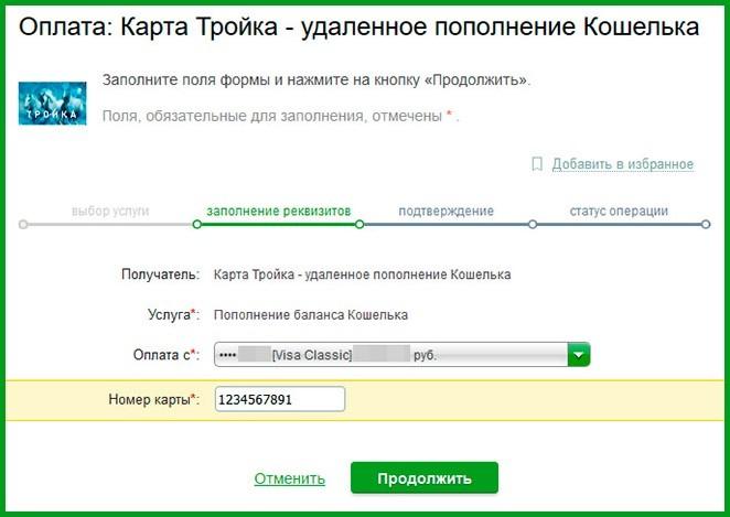 Оплата-на-Тройку-через-онлайн-банкинг-Сбербанка