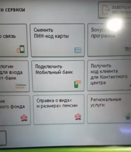 Как-подключить-мобильный-банк-Сбербанка-через-телефон-или-онлайн