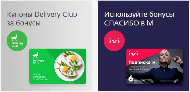 Список-всех-партнеров-доступен-на-spasibosberbank-ru