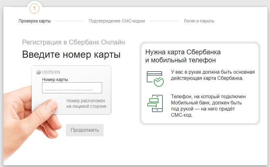 Регистрация-на-сайте-Сбербанк-Онлайн-производится-при-активном-Мобильном-банке