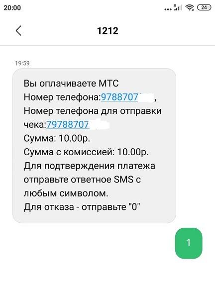 Перевод-по-SMS-в-МТС