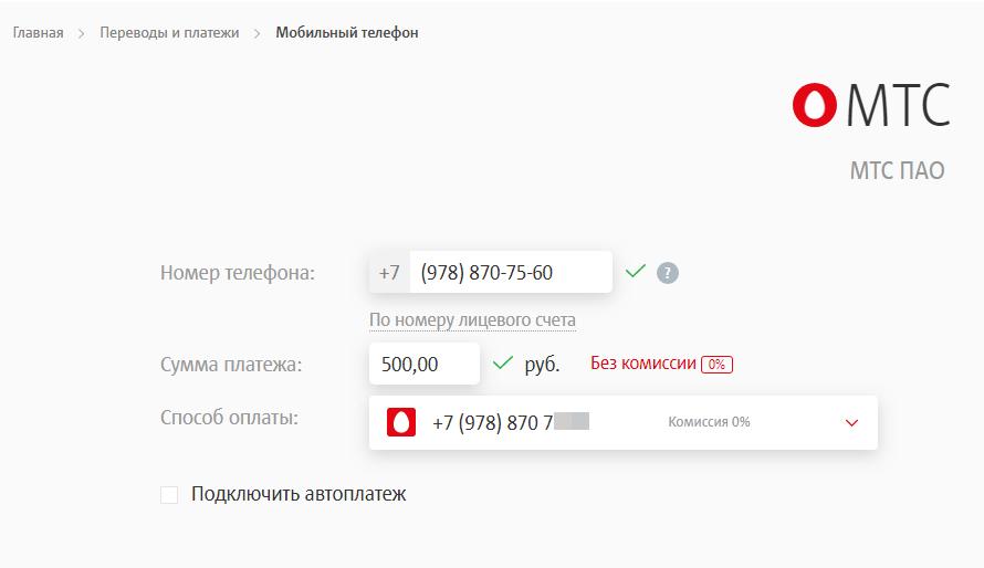 Перевод-через-MTS-Pay