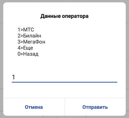 Выберите-оператора-МТС