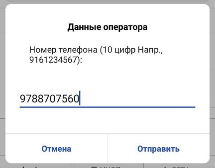 Введите-номер-телефона-получателя