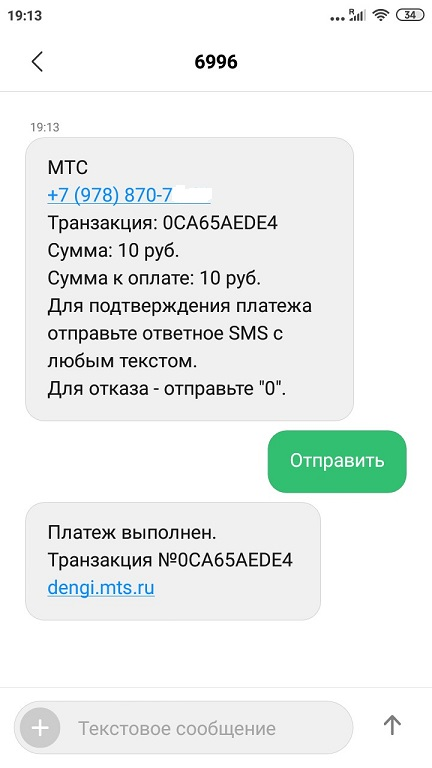 Сервисный-номер-6996