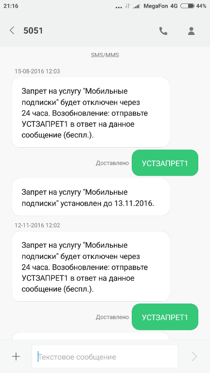 Пример-команды-УСТЗАПРЕТ1