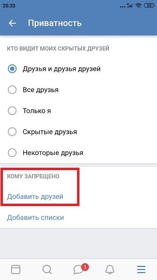 Настройка-приватности-списка-друзей