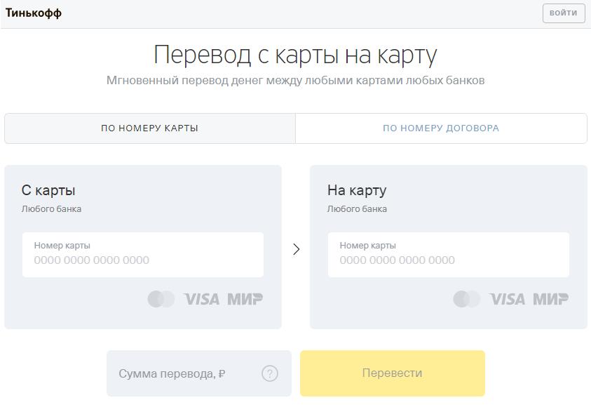 Официальный-сервис-банка-Тинькофф
