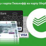 Перевод-с-карты-Тинькофф-на-Сбербанк-комиссия
