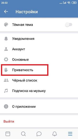 Пункт-Приватность-в-ВК