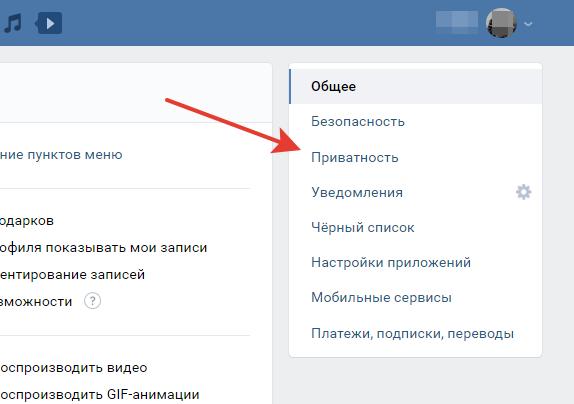 Как-скрыть-друзей-в-браузерной-версии-vk-com