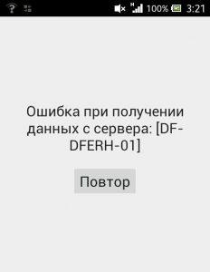 Ошибка-при-получении-данных-с-сервера-DF-DFERH-01-решение