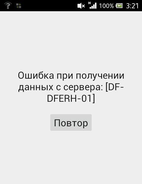 Ошибка-при-получении-данных-с-сервера-DF-DFERH-01
