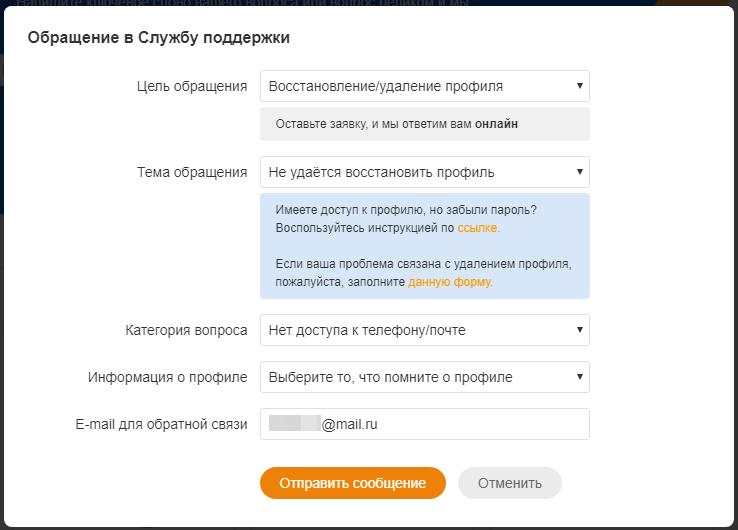 Восстановление-профиля-без-телефона-или-почты