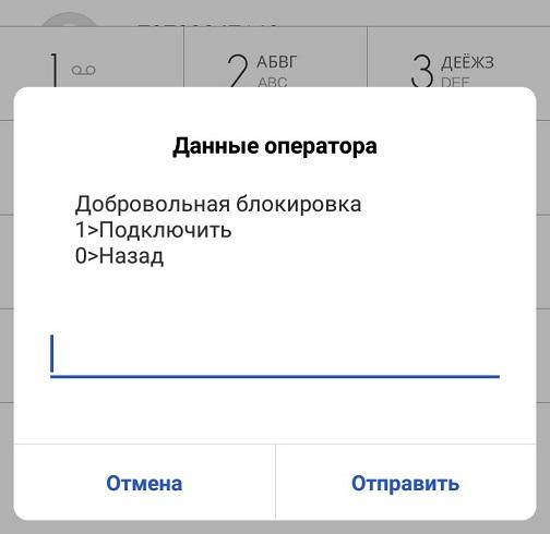 ussd-запрос-на-блокировку-номера