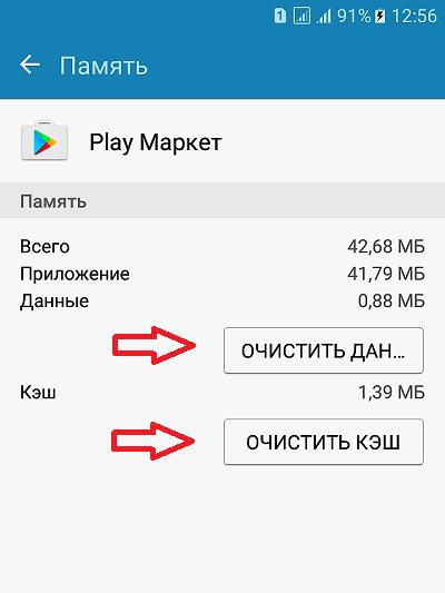 Очищайте-все-данные-приложения