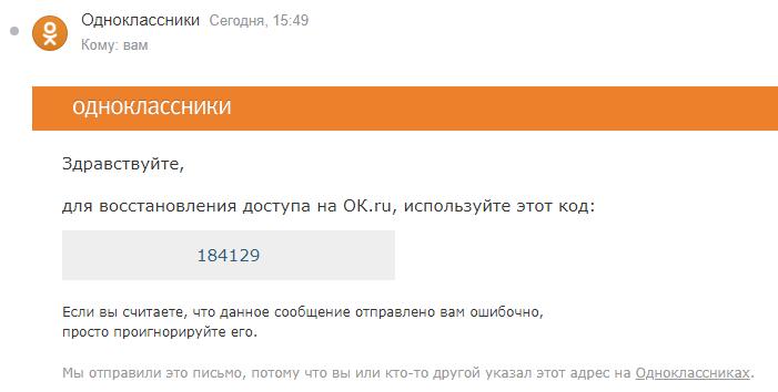 Письмо-с-кодом-от-Одноклассников