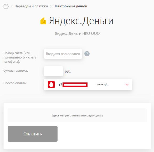 Перевод-на-Яндекс-кошелек-через-систему-МТС-Деньги
